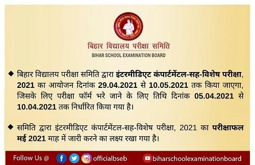 Bihar Board 12th Scrutiny form 2021 Apply Online बिहार बोर्ड 12वीं के 1 अप्रैल से करें स्क्रूटनी के लिए आवेदन