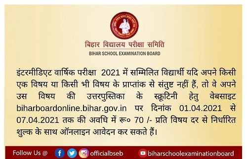 Bihar Board 12th Class Result 2021- Check BSEB Inter Result Date 2021