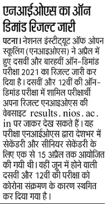 NIOS 10th 12th On Demand Exam 2021 Result Online