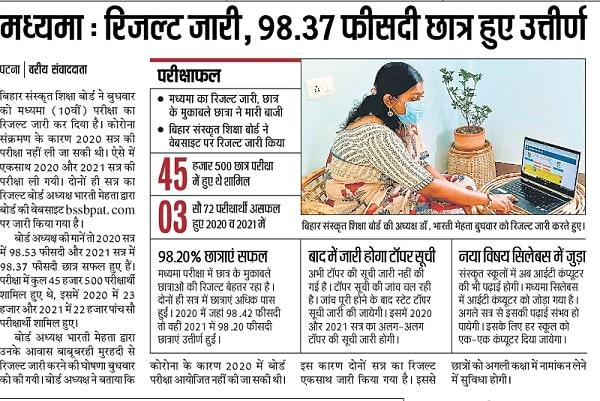 Bihar sanskrit Board 10 result