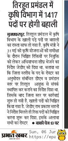 Bihar Agriculture department Bharti 2021