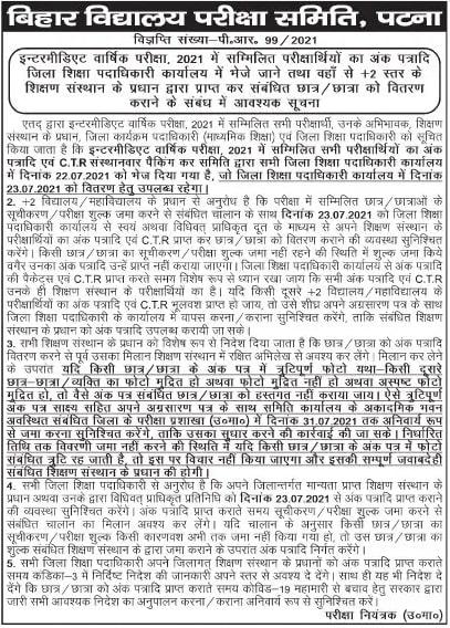 Bihar Board 12th Class Marksheet
