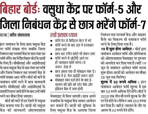 Bihar Board Class 11th Admission 2021