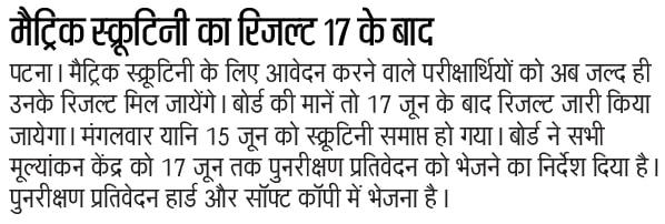 Bihar Board 10th Scrutiny Result 2021 BSEB Metric Rechecking Result