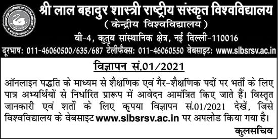 Shri Lal Bahadur Shastri National Sanskrit University Recruitment 2021