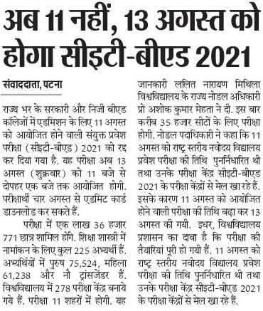Bihar B.Ed. CET 2021-23 Combined Entrance Test Application Form, Exam Date