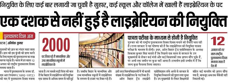 Bihar Librarian Bharti 2021