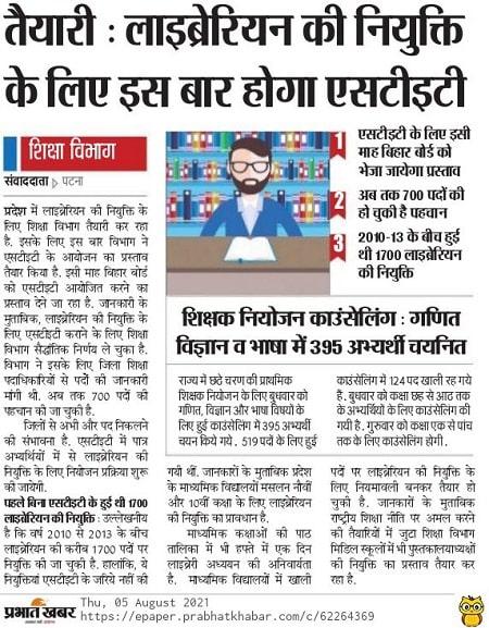 Bihar Librarian Vacancy STET 2021