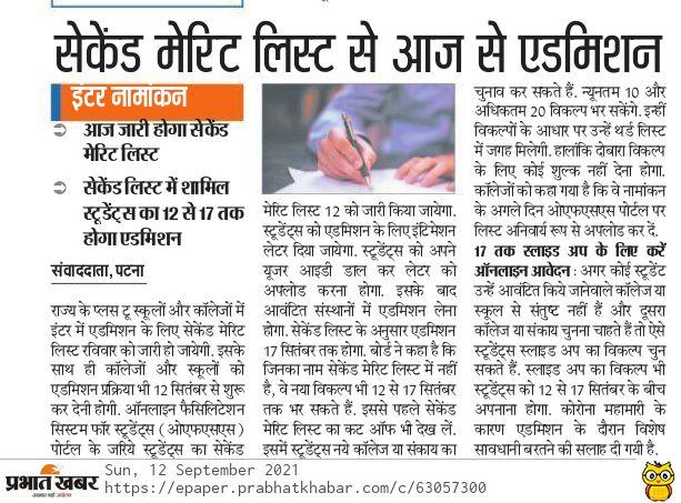 Bihar Board Inter 11th Admission Second Merit List 2021