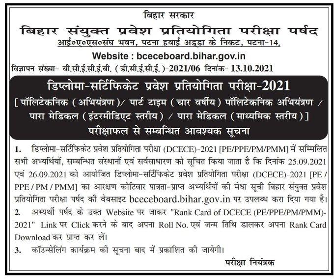 Bihar Polytechnic DCECE Exam 2021 Result